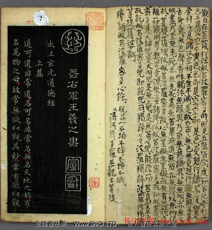 王羲之の楷書の書体は『道徳経』を鑑賞しました。(全部で29枚の写真)