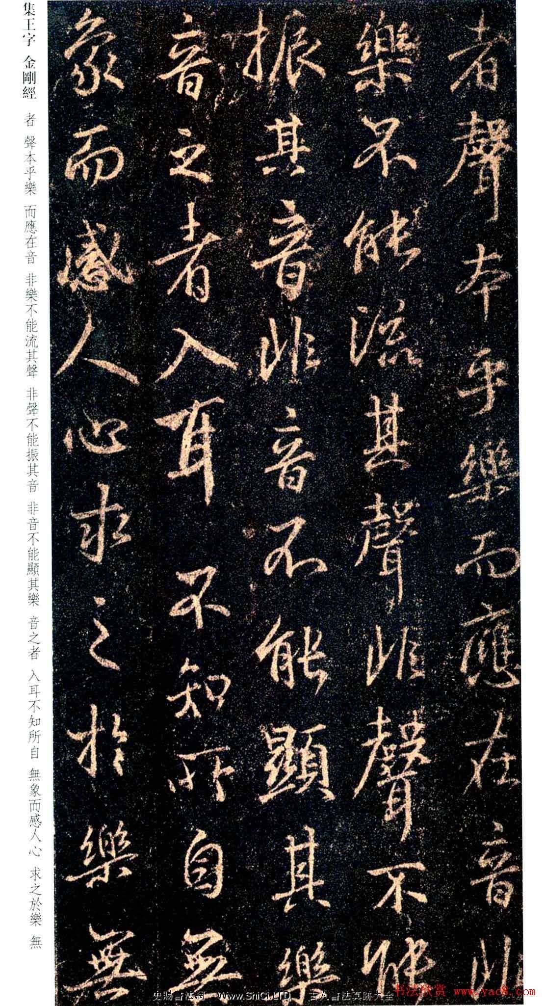 唐代の行書の碑文「新集王羲之書金剛経」(全部で111枚の写真)