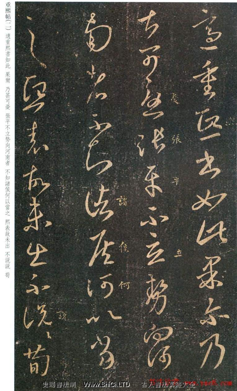 王羲之の草書作品の真筆鑑賞『重煕帖』の2種類(全部で4枚の写真)