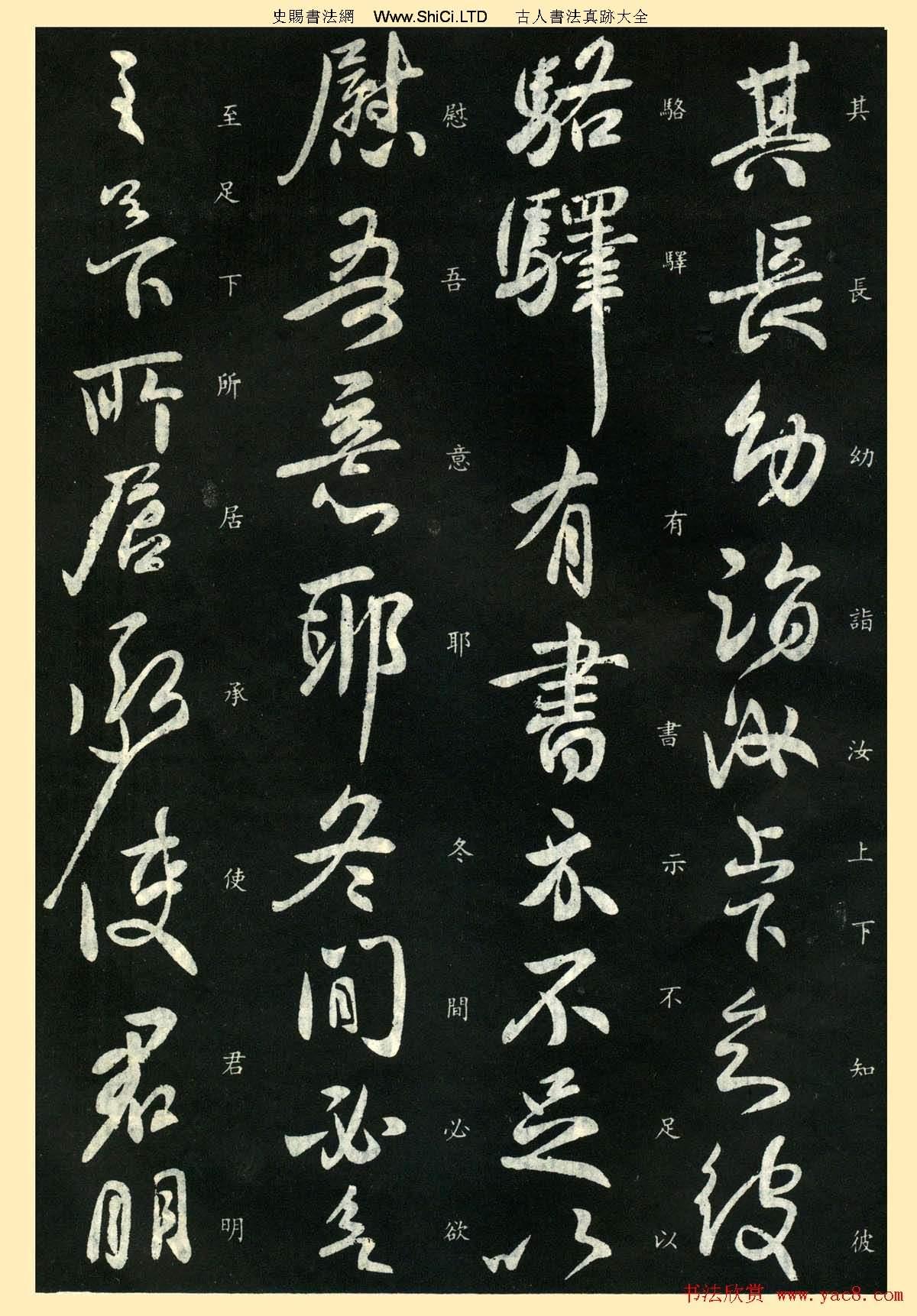 東晋大書家の王献之行書真筆による『更等帖』(全4枚の写真)の鑑賞