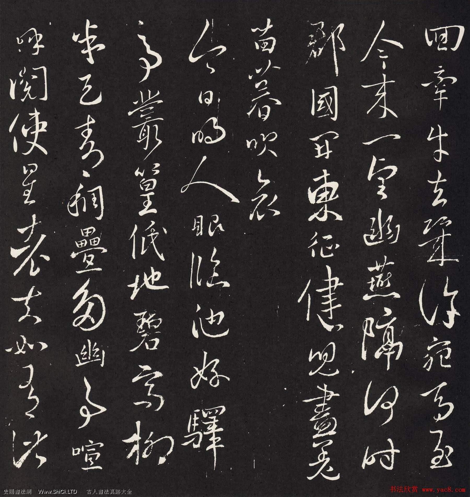 二王書道の書帖「二妙軒碑」の杜詩石刻(全部で54枚の写真)