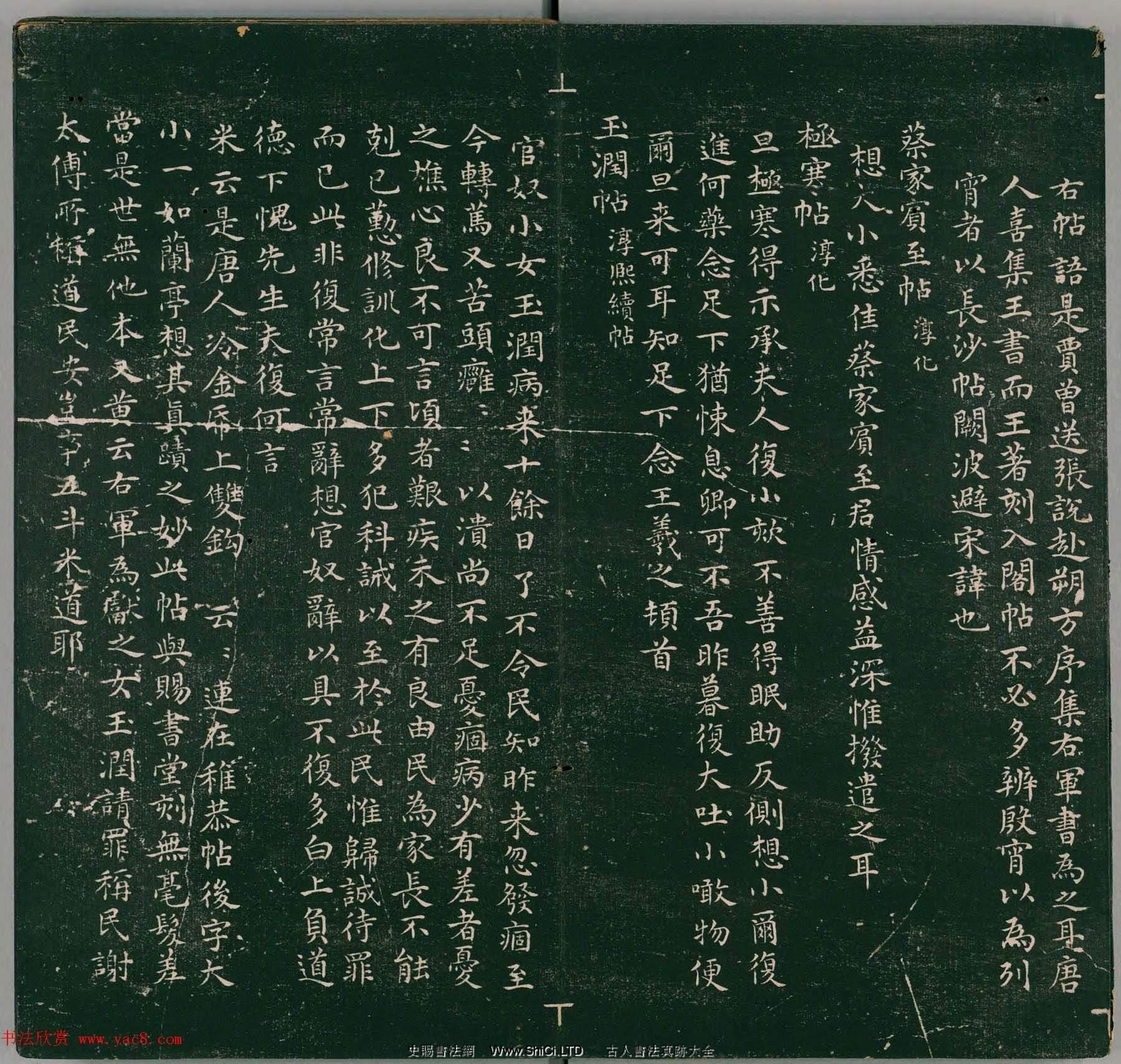 彭履道小楷「二王帖カタログ評釈」上下二巻(全部で46枚の写真)