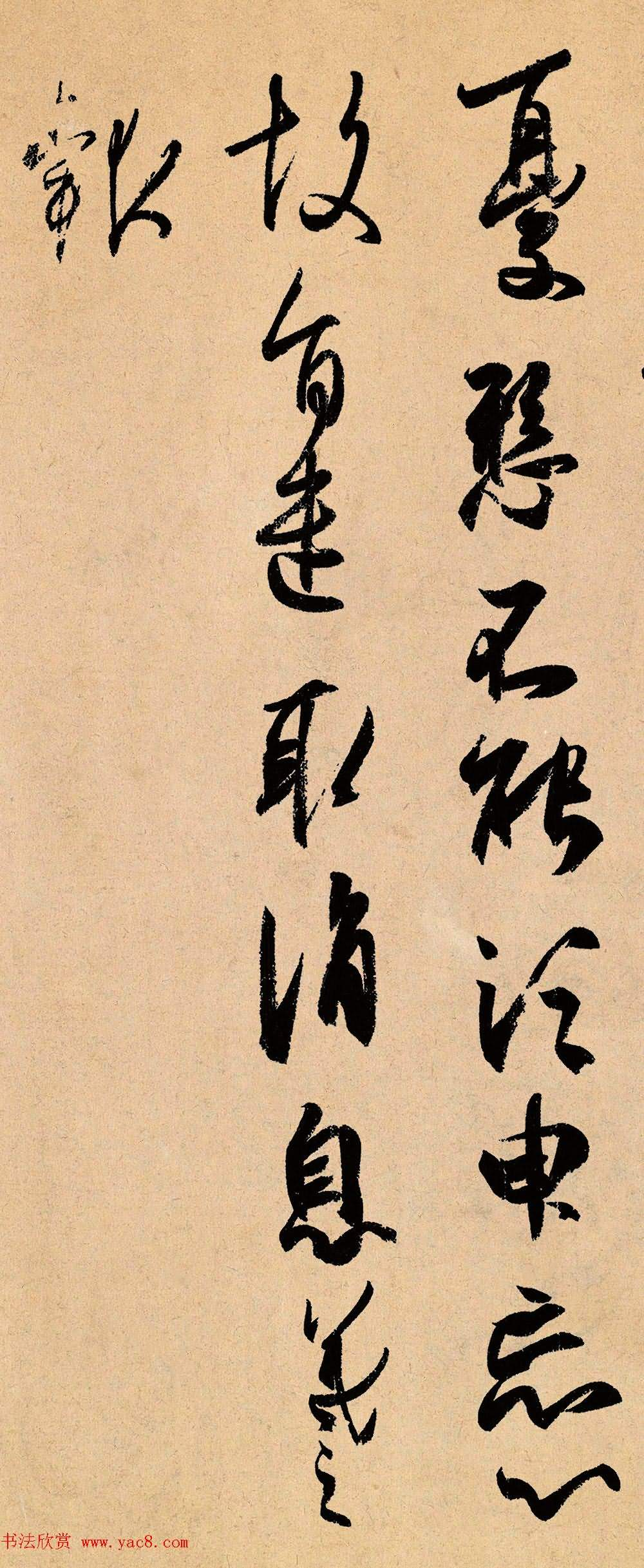 王羲之の書体は『憂懸帖』の2種類を鑑賞します(全部で3枚の写真)