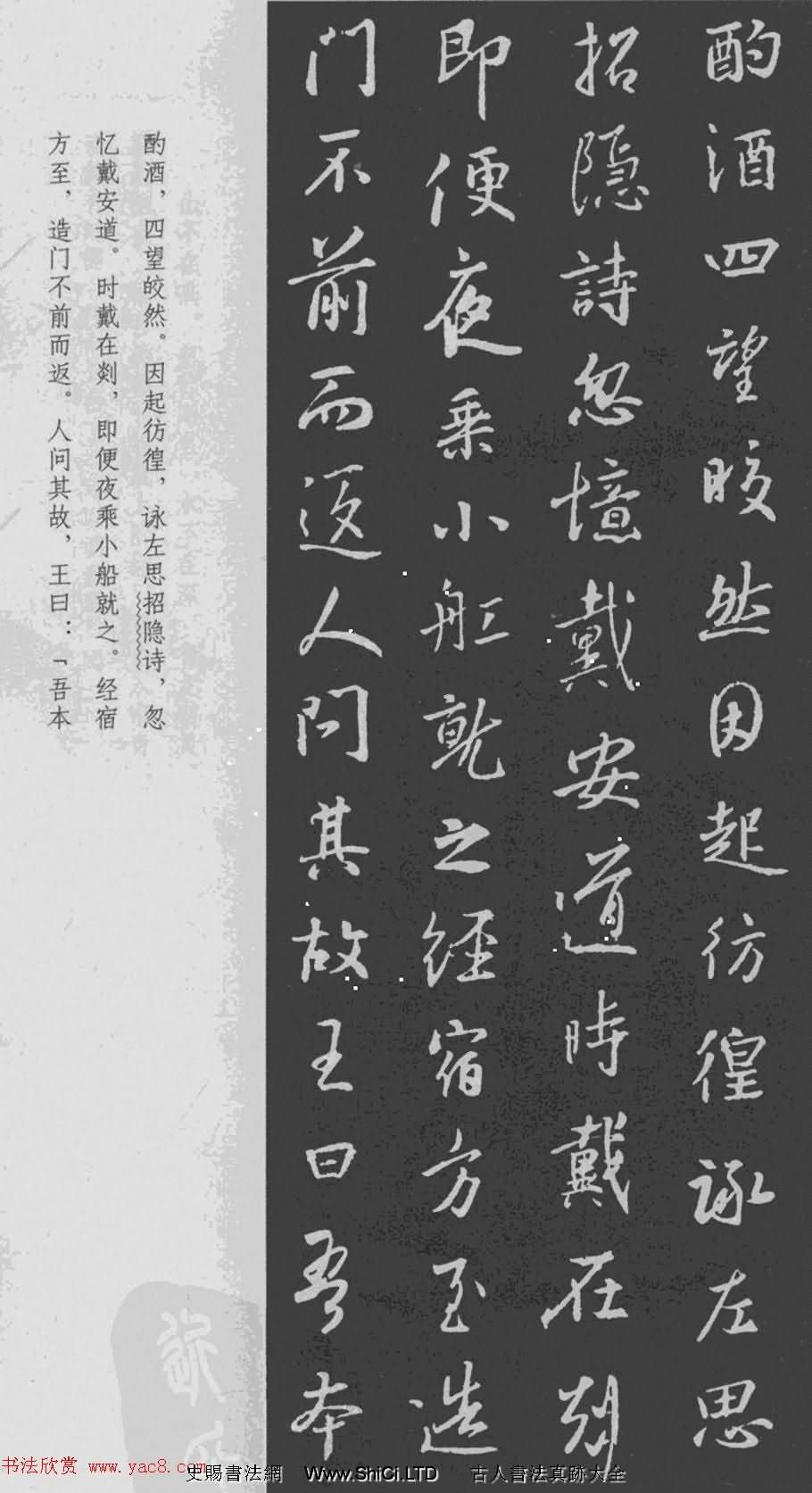 王羲之行書集の字「世説新語+陋室銘」(全部で5枚の写真)