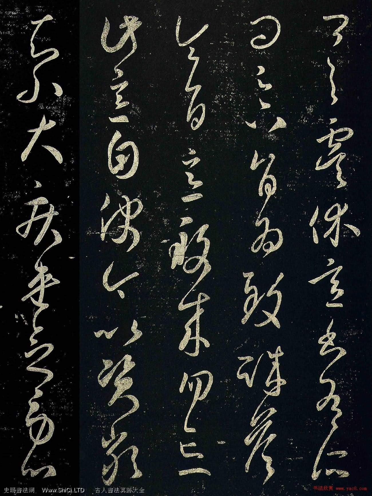 王羲之の草書「虞休帖」の二バージョン(全部で6枚の写真)