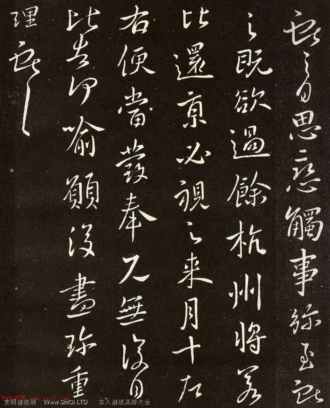 王献の行書拓本「余杭帖」の3種類(全部で5枚の写真)