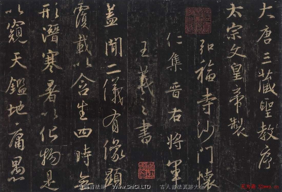 王羲之『三蔵聖教序』唐懐仁集字(全部で30枚の写真)