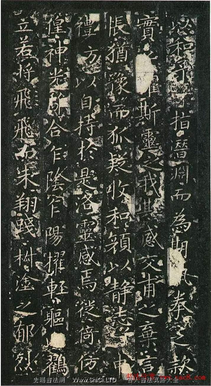 王献の楷書「洛神賦十三行」の拓本(全部で4枚の写真)