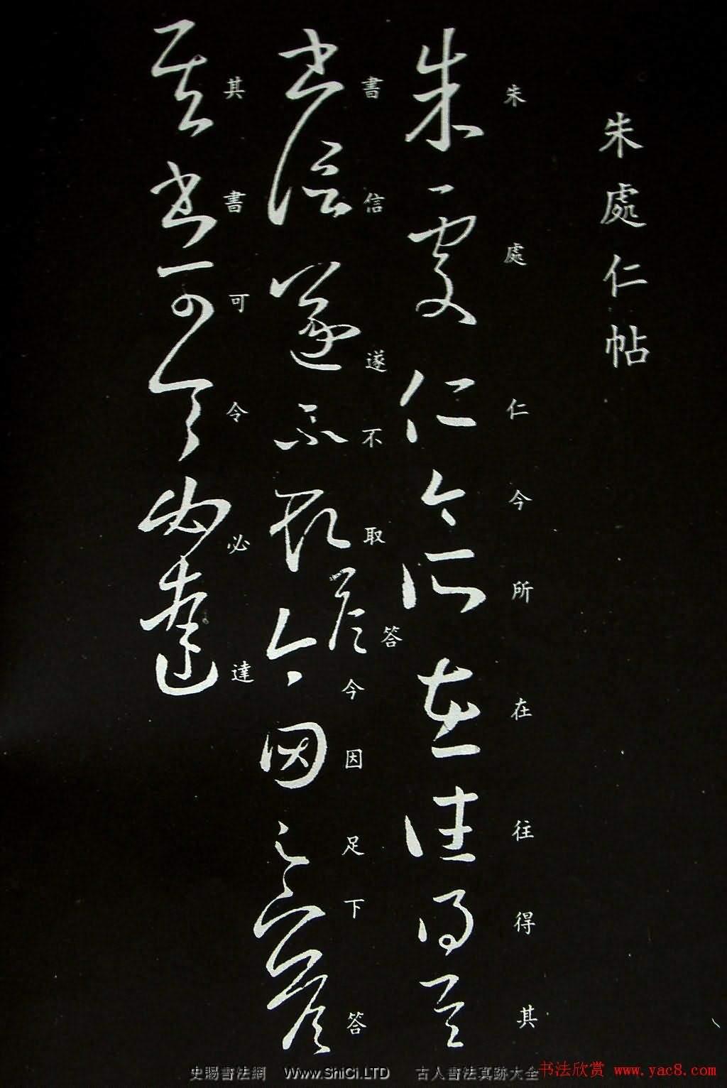 王羲之の書の真書は『朱処仁書』を鑑賞します(全部で4枚の写真)