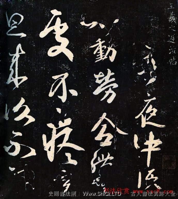 王羲之の書の真筆『遅汝書』(共に2枚の写真)