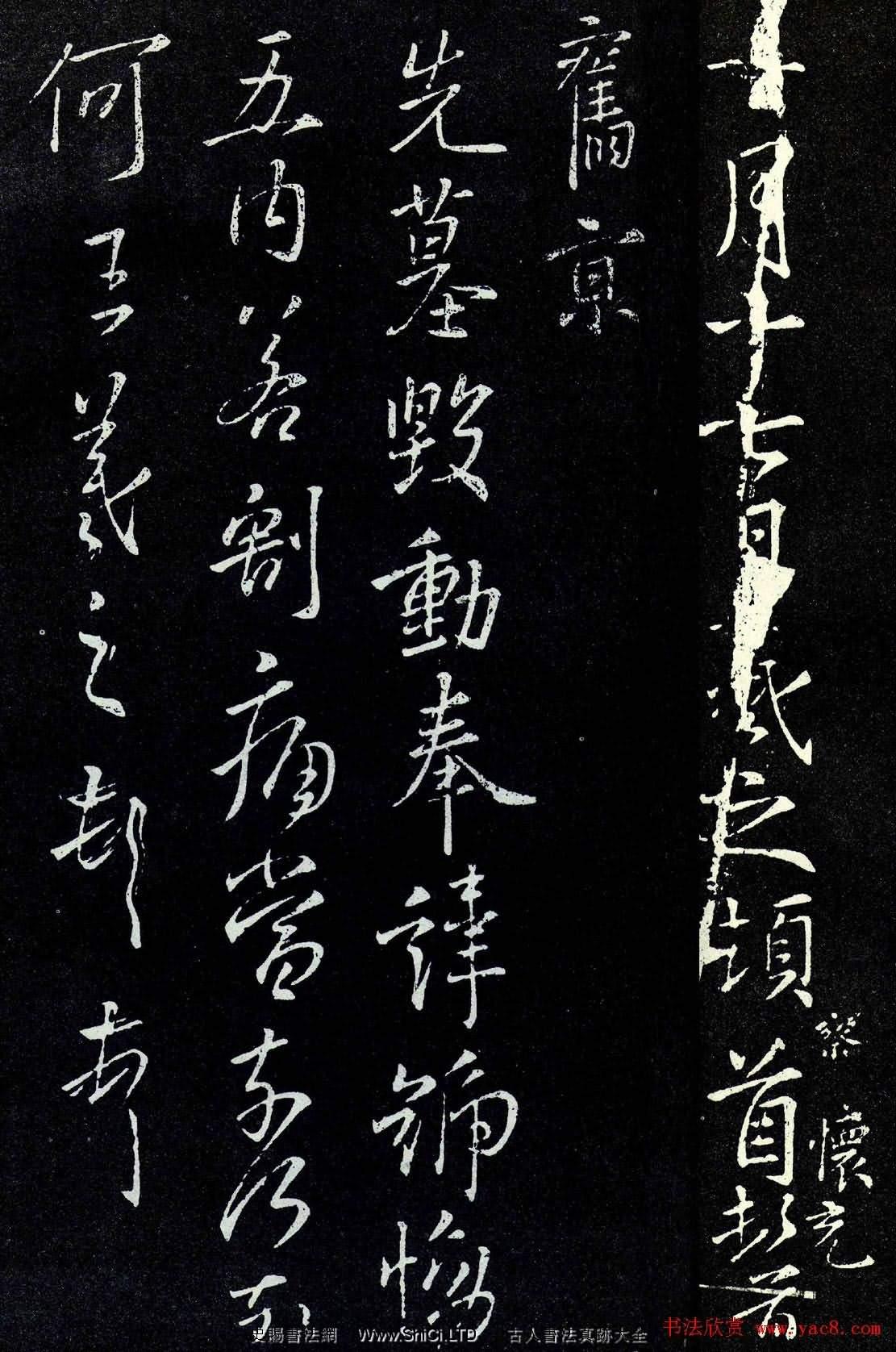 王羲之の書体は『先墓帖』を鑑賞しました。(全部で2枚の写真)