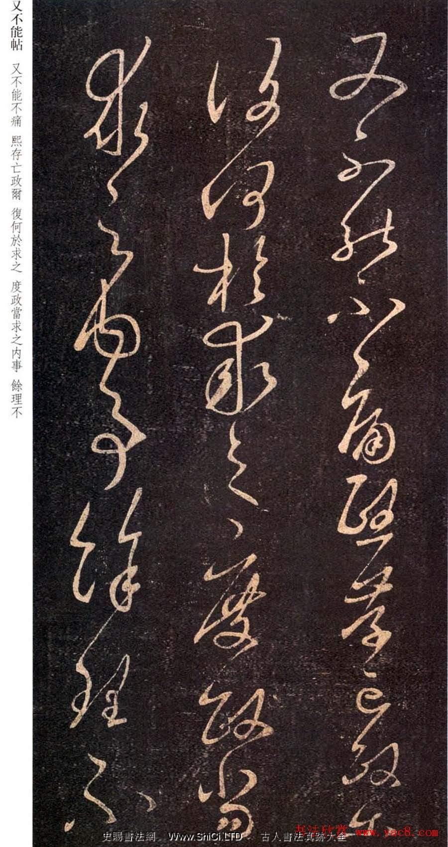 王羲之の草書の真筆「書も書けないし」(全部で2枚の写真)