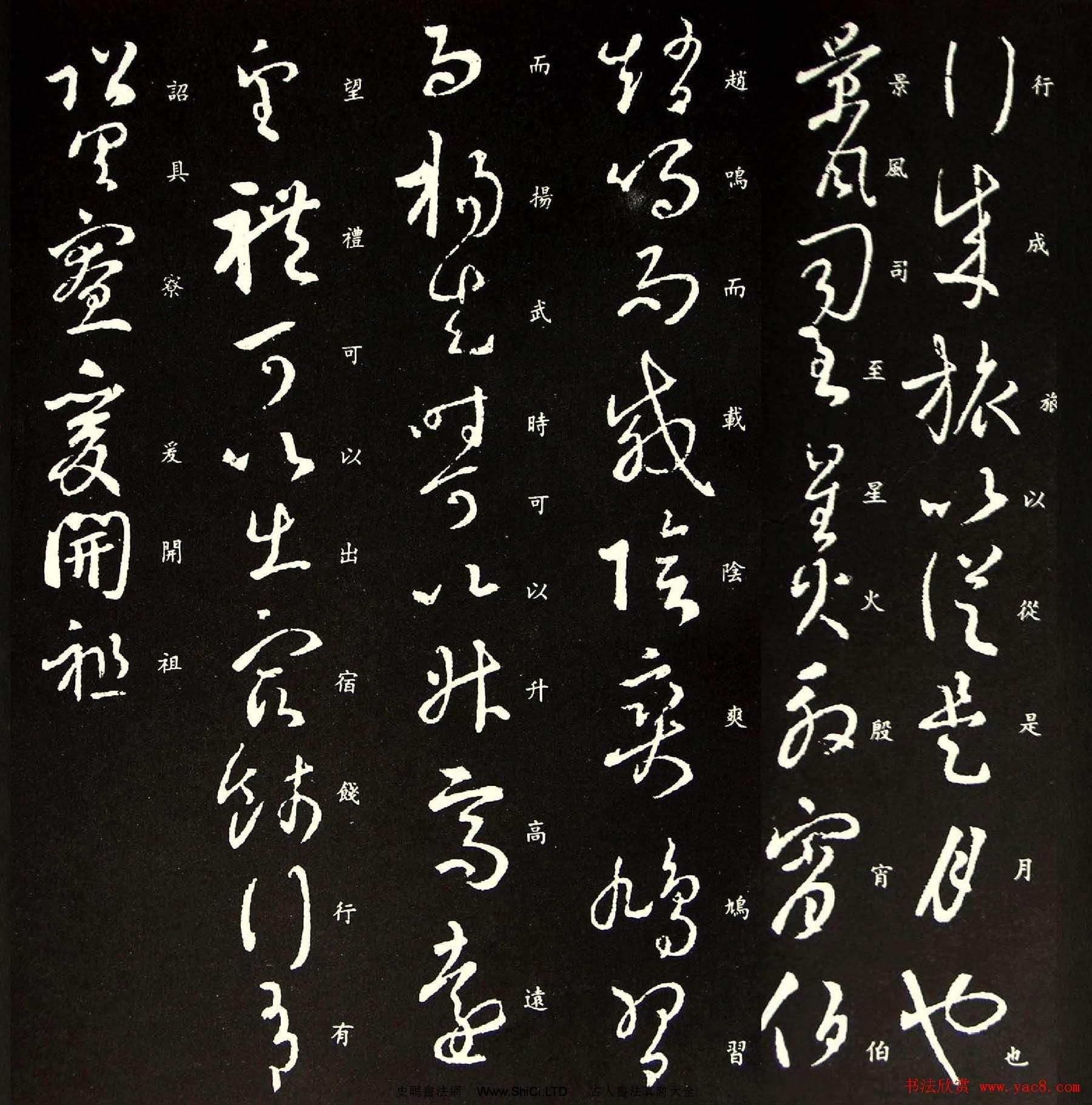 王羲之の書の真筆「行成帖」の四種類(全部で5枚の写真)